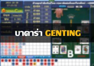 บาคาร่า genting crown casino