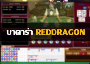 บาคาร่า reddragon88 casino